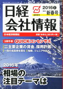 日経会社情報 2016年新春号 大判 2016年 01月号 [雑誌]