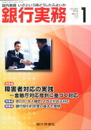 銀行実務 2016年 01月号 [雑誌]