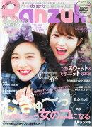Ranzuki (ランズキ) 2016年 01月号 [雑誌]