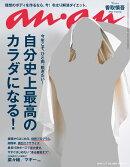 an・an (アン・アン) 2016年 1/27号 [雑誌]