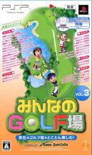 みんなのGOLF場 Vol.3 GPSレシーバー同梱版 収録エリア:関東圏