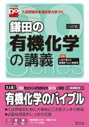 鎌田の有機化学の講義3訂版