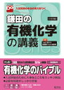 鎌田の有機化学の講義3訂版 (大学受験Do Series) [ 鎌田真彰 ]