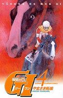 優駿の門G1(4)