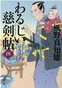 わるじい慈剣帖(四) (双葉文庫) [ 風野真知雄 ]