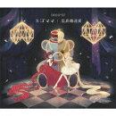 エゴママ/恋距離遠愛(CD+DVD)
