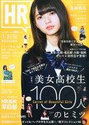 HR (エイチアール) 2016年 01月号 [雑誌]