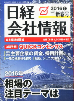 日経 会社情報 2016年 01月号 [雑誌]