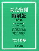 読売新聞縮刷版 2016年 01月号 [雑誌]