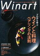 Winart (ワイナート) 2016年 01月号 [雑誌]