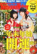 横浜Walker (ウォーカー) 増刊 2016年 01月号 [雑誌]