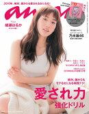 an・an (アン・アン) 2016年 1/20号 [雑誌]