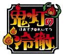 「鬼灯の冷徹」第弐期その弐 Blu-ray BOX 下巻(期間限定版)【Blu-ray】