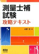 【予約】測量士補試験 攻略テキスト