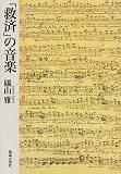 「救済」の音楽