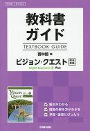 教科書ガイド啓林館版ビジョン・クエストEnglish Expression 2
