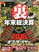 iP! (アイピー) 2016年 01月号 [雑誌]