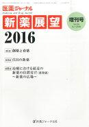 医薬ジャーナル増刊号 新薬展望2016 2016年 01月号 [雑誌]