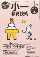 小一教育技術 2016年 01月号 [雑誌]