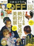日経おとなの OFF (オフ) 2016年 01月号 [雑誌]