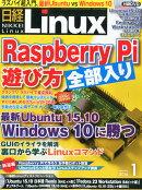 日経 Linux (リナックス) 2016年 01月号 [雑誌]