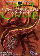 新クトゥルフ神話TRPG スタートセット(1)
