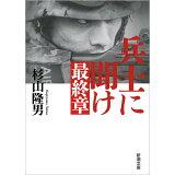 兵士に聞け最終章 (新潮文庫)