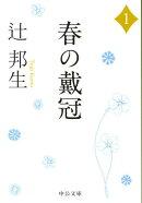 春の戴冠(1)