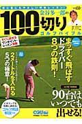 金谷多一郎の100切りゴルフバイブル