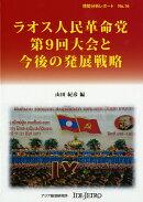 ラオス人民革命党第9回大会と今後の発展戦略