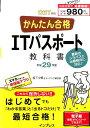 かんたん合格ITパスポート教科書(平成29年度) CBT対応 (Tettei Kouryaku JOHO SHORI) [ 坂下夕里 ]