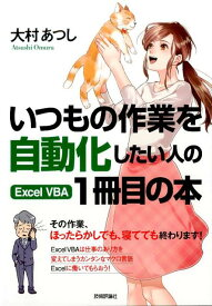 いつもの作業を自動化したい人のExcel VBA1冊目の本 [ 大村あつし ]