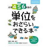 算数小学4・5・6年生の単位をおさらいできる本