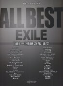 ALL BEST EXILE
