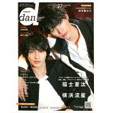 TVガイドdan(Vol.27(NOVEMBER) 福士蒼汰×横浜流星 (TOKYO NEWS MOOK)