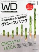 Web Designing (ウェブデザイニング) 2016年 01月号 [雑誌]