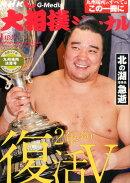 NHK大相撲ジャーナル 2016年 01月号 [雑誌]