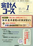 会計人コース 2016年 01月号 [雑誌]