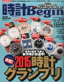 時計 Begin (ビギン) 2016年 01月号 [雑誌]