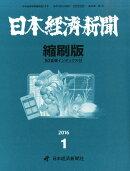 日本経済新聞縮刷版 2016年 01月号 [雑誌]