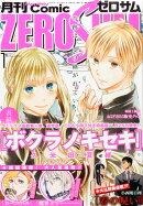Comic ZERO-SUM (コミック ゼロサム) 2016年 01月号 [雑誌]