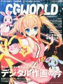 CG WORLD (シージー ワールド) 2016年 01月号 [雑誌]