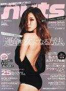 Happie nuts (ハッピーナッツ) Vol.3 2016年 01月号 [雑誌]