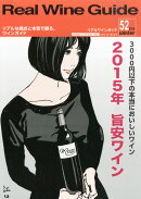 Real Wine Guide (リアルワインガイド) 2016年 01月号 [雑誌]