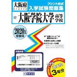 大阪学院大学高等学校(2020年春受験用) (大阪府私立高等学校入学試験問題集)
