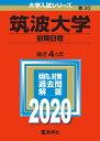 筑波大学(前期日程) 2020年版;No.30 (大学入試シリーズ) [ 教学社編集部 ]