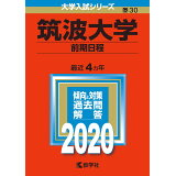 筑波大学(前期日程)(2020) (大学入試シリーズ)
