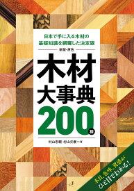 新版・原色 木材大事典200種 日本で手に入る木材の基礎知識を網羅した決定版 [ 村山 忠親 ]