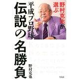 野村克也が選ぶ平成プロ野球 伝説の名勝負