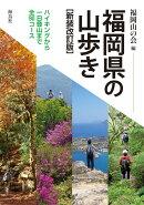 福岡県の山歩き 新装改訂版